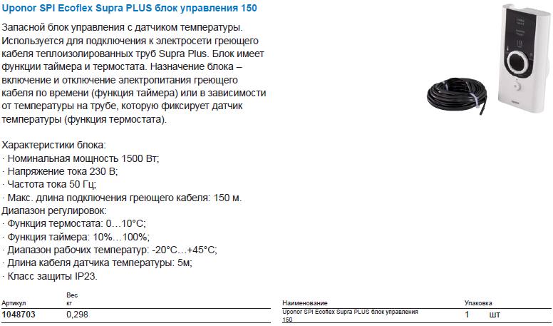 Uponor Ecoflex Supra Plus комплект