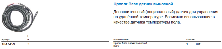 Uponor Base