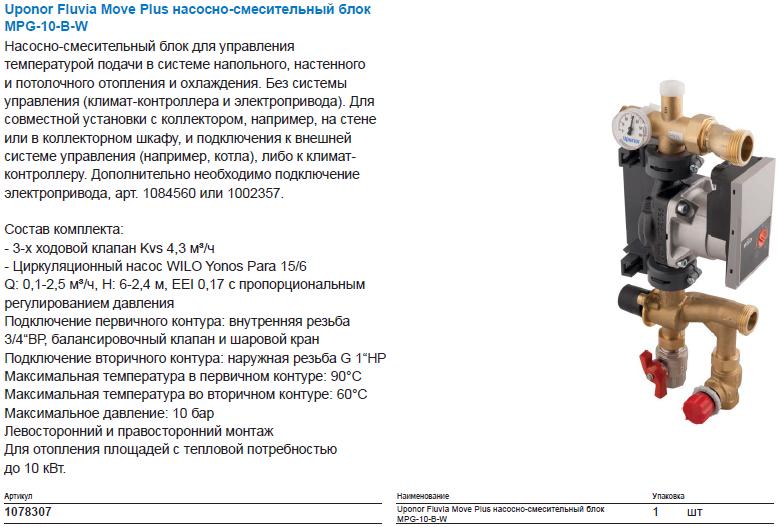 Uponor Fluvia Move Plus насосно-смесительный блок MPG-10-B-W