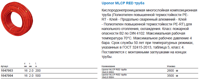 Uponor MLCP RED