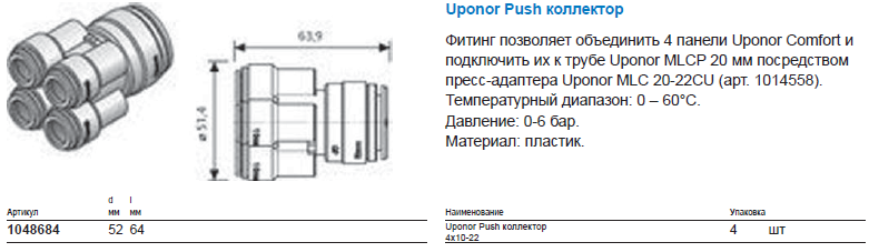 Uponor Push