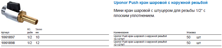 Uponor Push