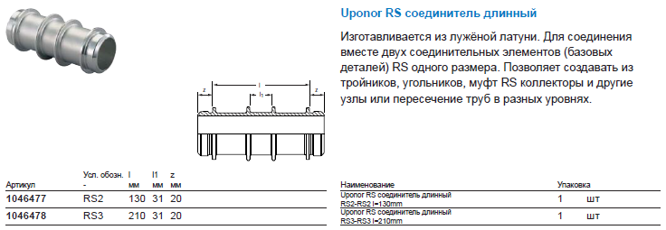 Uponor-RS-soedinitel-dlinnyiy
