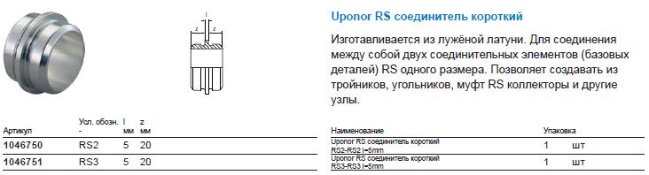 Uponor-RS-soedinitel-korotkiy