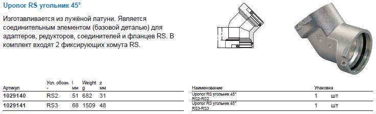 Uponor RS угольник 45°