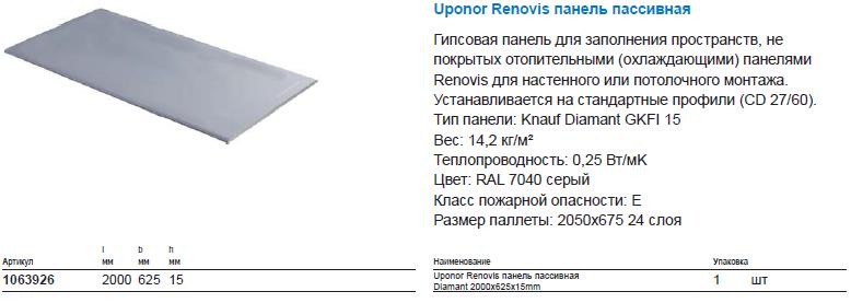 Uponor Renovis