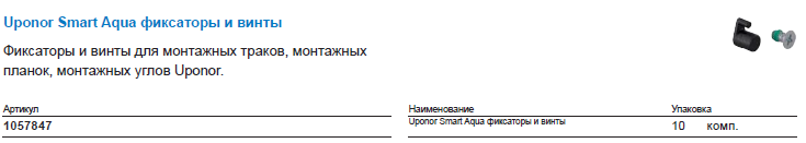 fiksatoryi-i-vintyi