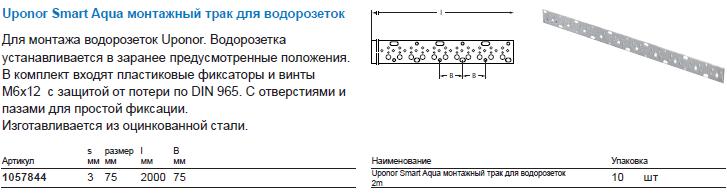 Smontazhnyiy-trak