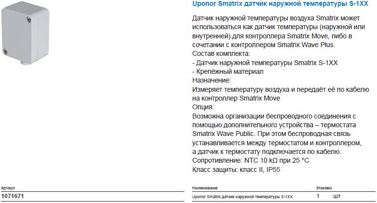 Uponor Smatrix датчик наружной температуры S-1XX