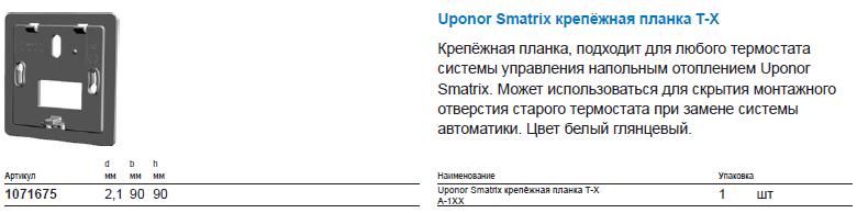 Uponor Smatrix Wave PLUS