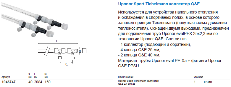 Uponor Sport