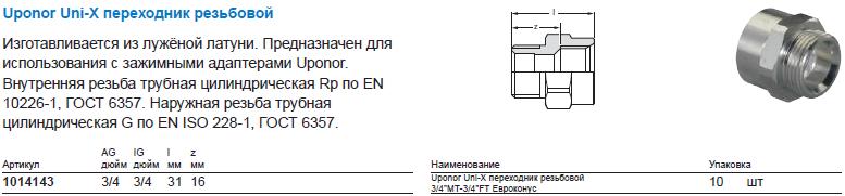 Uponor-Uni-X