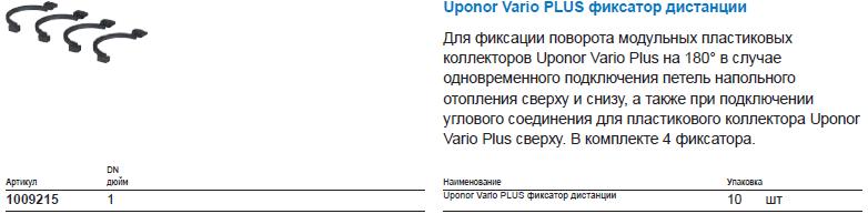 Uponor Vario PLUS фиксатор дистанции