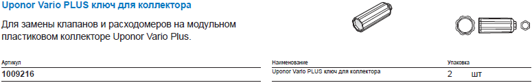 Uponor Vario PLUS ключ для коллектора