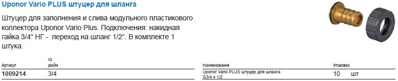 Uponor Vario PLUS штуцер для шланга