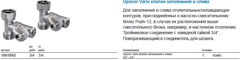 Uponor Vario клапан заполнения и слива