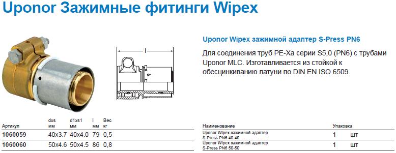 Uponor Wipex зажимной адаптер S-Press PN6