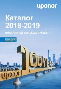 Каталог упонор 2018-2019