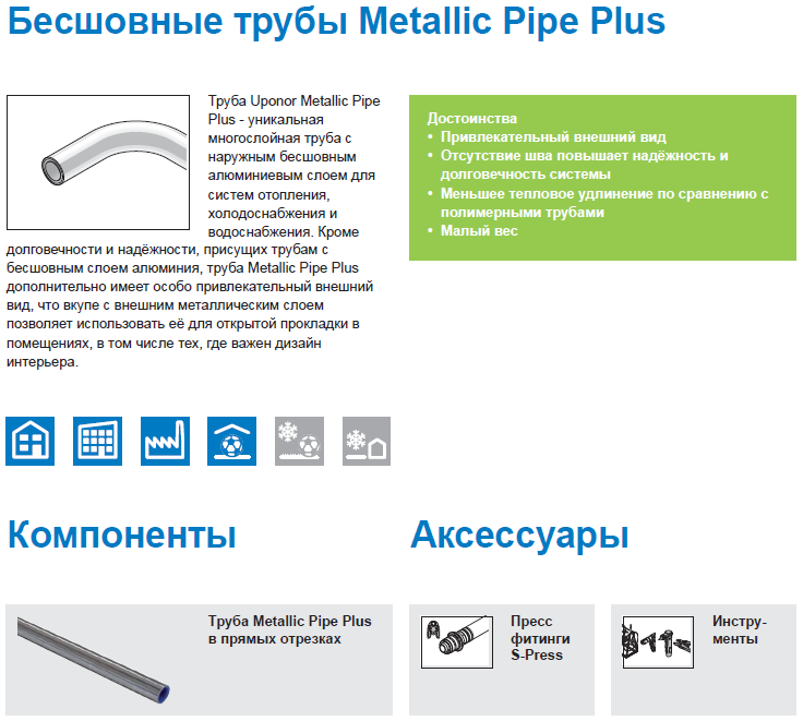Uponor-Metallic-Pipe-PLUS