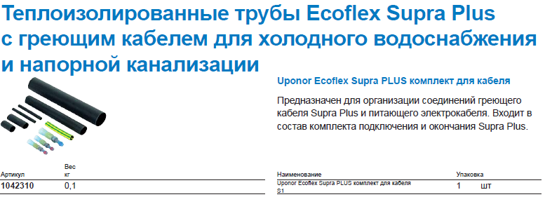 Uponor Ecoflex Supra Plus комплект кабеля