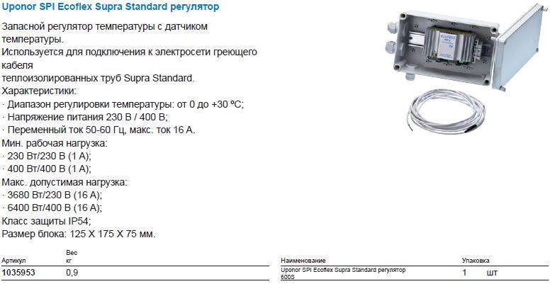 Supra Standard регулятор