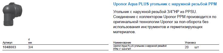 Uponor Aqua PLUS угольник с наружной резьбой PPM