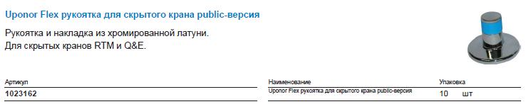 rukoyatka-dlya-skryitogo-krana-public-versiya