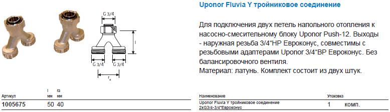 Uponor Fluvia Y тройниковое соединение 2xG3/4-3/4