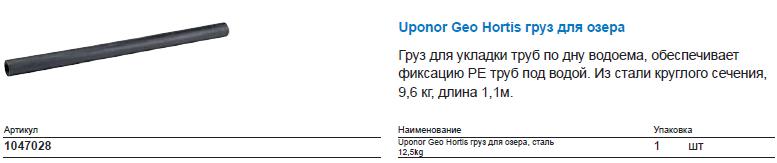 Uponor Geo