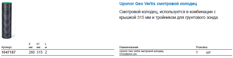 Uponor Geo Vertis