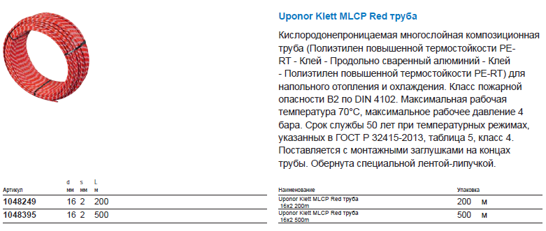 Uponor Klett MLCP Red