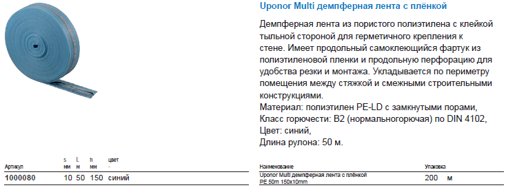 Uponor Multi