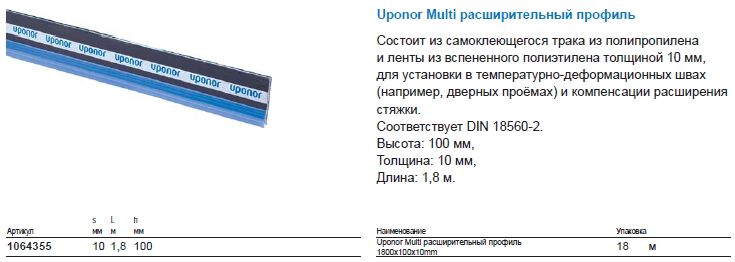 Uponor Multi