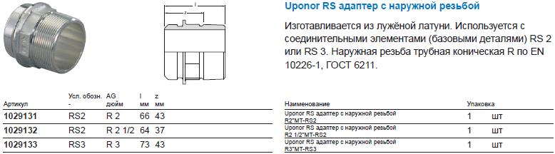 Uponor RS адаптер с наружной резьбой