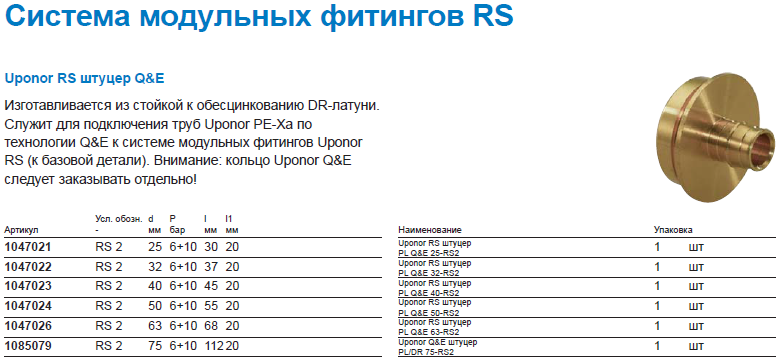 Uponor RS штуцер Q&E