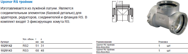 Uponor RS тройник
