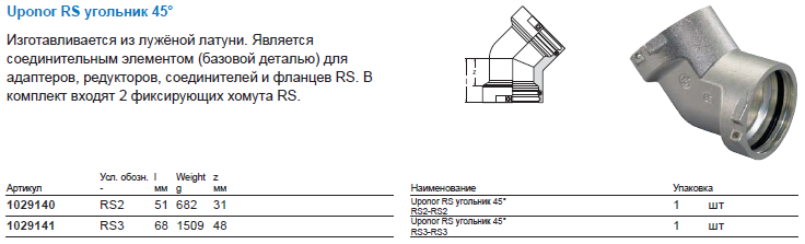 Uponor RS угольник 45°