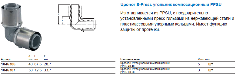 Uponor-S-Press