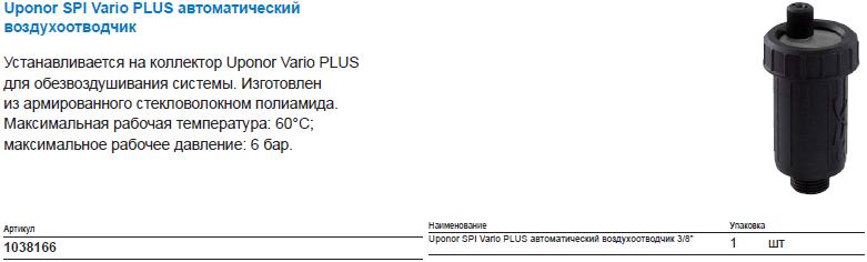 Uponor SPI Vario PLUS автоматический воздухоотводчик