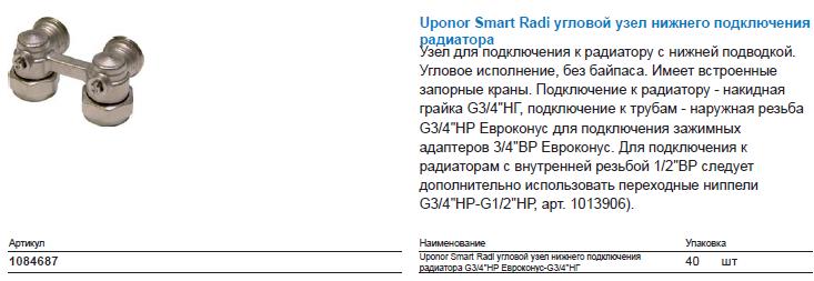 Uponor Smart Radi угловой узел нижнего подключения радиатора