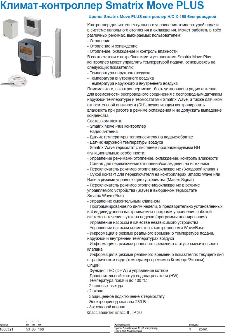 Uponor Smatrix Move PLUS контроллер H/C X-158 беспроводной