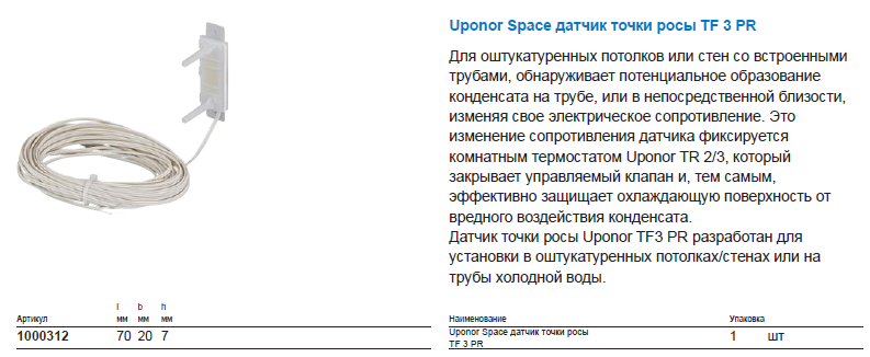 Uponor Space