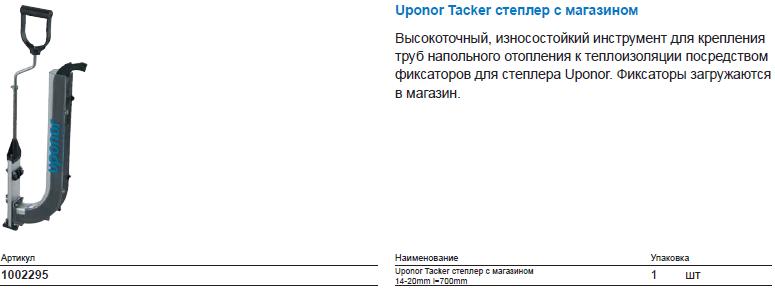 Uponor Tacker