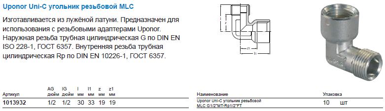 Uponor Uni-C