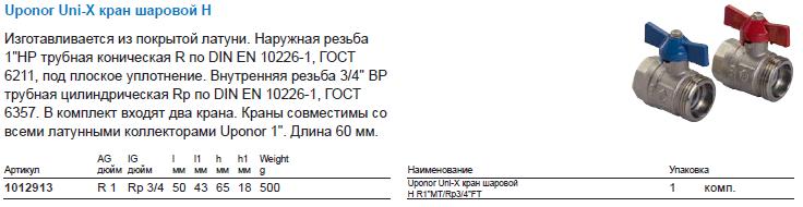 Uponor Uni-X кран шаровой H