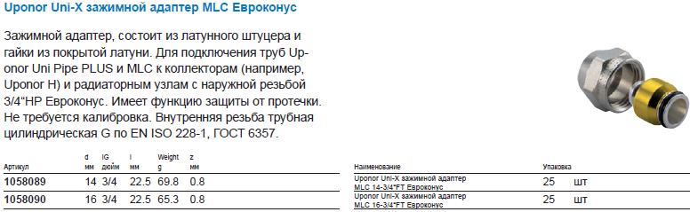 Uponor Uni-X зажимной адаптер MLC