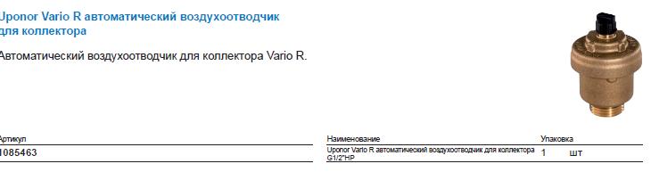 Uponor Vario R автоматический воздухоотводчик для коллектора