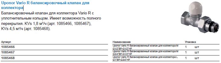 Uponor Vario R балансировочный клапан для коллектора