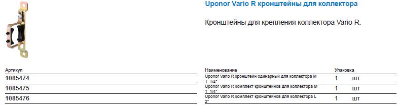 Uponor Vario R кронштейны для коллектора
