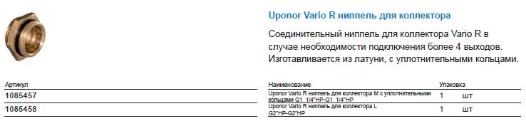 Uponor Vario R ниппель для коллектора